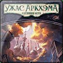 Ужас Аркхэма: Карточная игра - Отголоски прошлого