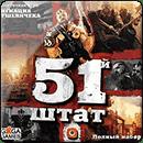 51-й штат: Полный набор (RU)