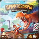 Драфтозавры (RU)