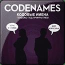 Кодовые Имена: Глубоко под Прикрытием (RU)