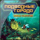 Подводные города: Новые открытия (RU)