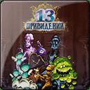 13 привидений (RU)