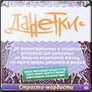 Данетки: Страсти-Мордасти (Издание 2019)