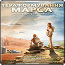 Покорение Марса. Экспедиция Арес (UA)