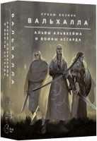 Вальхалла. Альвы Альвхейма и воины Асгарда (RU)