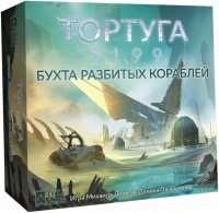 Тортуга 2199: Бухта Разбитых Кораблей (RU)