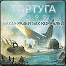 Тортуга 2199: Бухта Розбитих Кораблів (RU)