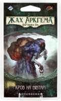 Ужас Аркхэма: Карточная игра – Наследие Данвича: Кровь на Алтаре (UA)