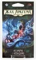 Жах Аркгема: Карткова гра – Спадщина Данвіча: Незмірні і Невидимі (UA)