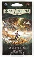 Жах Аркгема: Карткова гра – Спадщина Данвіча: Загублені у Часі і Просторі (UA)