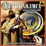 Настольная игра - Метод Холмса