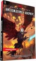 Dungeons & Dragons: Врата Балдура – Нисхождение в Авернус