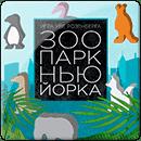 Зоопарк Нью-Йорка (RU)