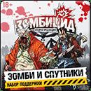 Зомбицид: Вторая редакция – Зомби и Спутники (RU)