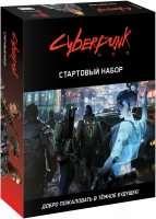 Cyberpunk Red. Стартовий набір (RU)