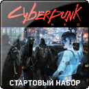 Cyberpunk Red. Стартовый набор (RU)