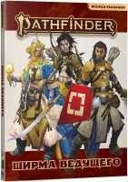 Pathfinder. Настільна рольова гра. Друга редакція. Ширма ведучого (RU)
