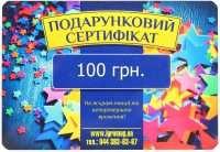 Сертификат на настольные игры на сумму 100 грн.