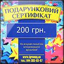 Подарочный сертификат на сумму 200 грн.