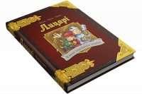 Комікс-квест: Лицарі. Щоденник героя. Книга 1 (UA)
