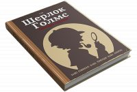 Комікс-квест: Шерлок Голмс. Чотири справи (UA)