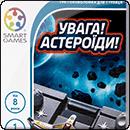 Внимание! Астероиды