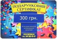 Сертификат на настольные игры на сумму 300 грн.