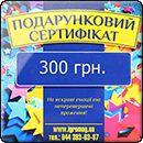 Подарочный сертификат на сумму 300 грн.