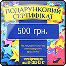 Подарочный сертификат на сумму 500 грн.