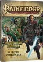 Pathfinder. Настольная ролевая игра. Расколотая звезда, выпуск №4 «За дверью Судного дня»