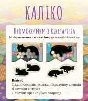 Промо Kickstarter к игре Котики (UA)