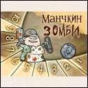 Счетчики уровней Манчкин Зомби 6шт.