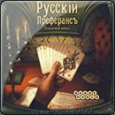 Русский Преферанс
