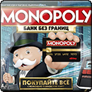 Монополия. Банк без Границ