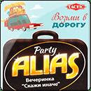 Алиас Вечеринка: Дорожная версия (RU)