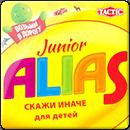 Алиас для Детей. Дорожная