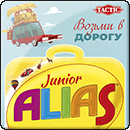 Алиас для Детей. Дорожный (рус)