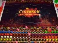 Настольная игра Септикон. Битва За Уран