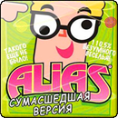 Алиас сумасшедшая версия