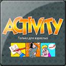 Активити. Для Взрослых