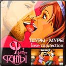 Фанты-Флирт №2 «Шуры-Муры»