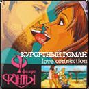 Фанты-Флирт №7 «Курортный роман»