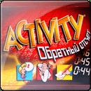 Активити Обратный отсчет (Activity Countdown)