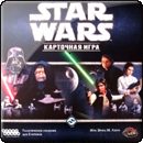 Star Wars: The Card Game (Звёздные Войны: Карточная игра) Рус.