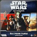 Star Wars: Карточная игра - На грани Тьмы