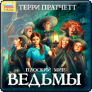 Плоский мир: Ведьмы (The Witches: A Discworld Game)