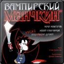 Вампірський Манчкін