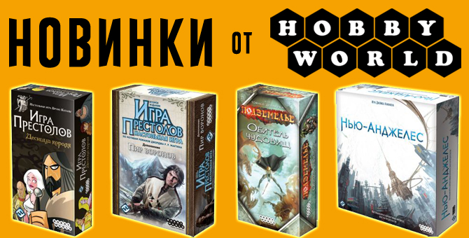 Новинки с HobbyWorld